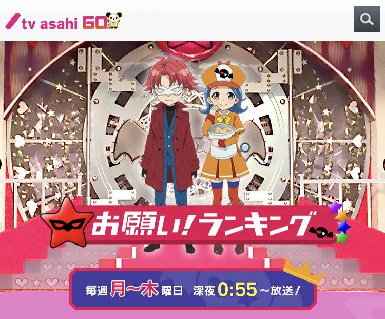 【テレビ告知】1月28日(月)24時55分〜テレビ朝日 「お願い!ランキング」に出演します🌟カズレーザーさんに美人かブスかジャッジしてもらいました、、、いろんなグラビアポーズでアピール!結果をお楽しみに💓💓みてね…