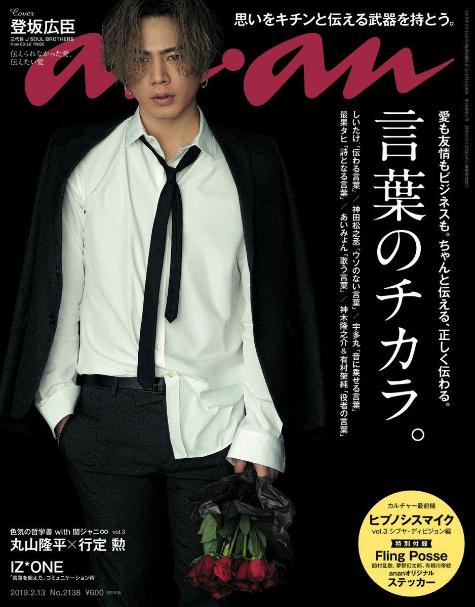 ❄📚掲載情報📚❄2月6日発売の「anan」は登坂さんが初のソロ表紙📕特集「言葉のチカラ。」に合わせ、「男が愛を感じ、愛を伝えるまで」をコンセプトにグラビア撮影されました📷発売日をお楽しみに👏掲載情報一覧は▶…
