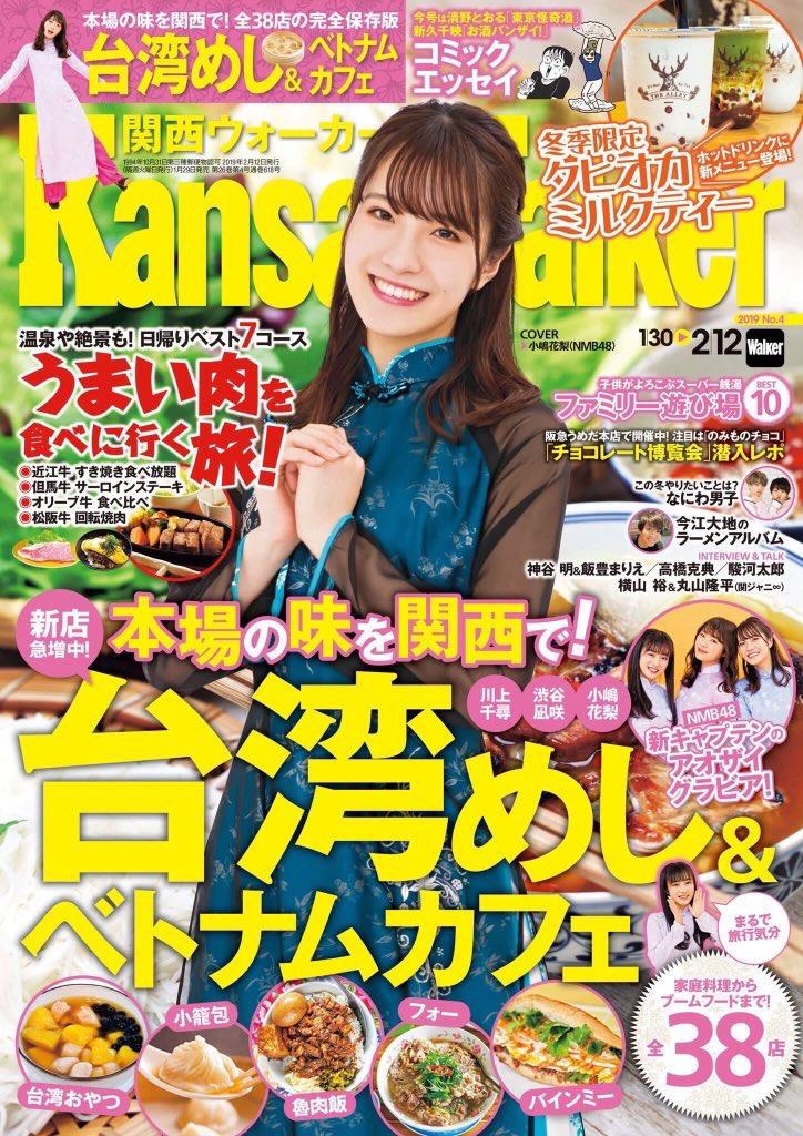 我らがNMB48のキャプテン #こじりん が表紙です💗チームキャプテンの、私とちっひーもちょこちょこいたり🥰🥰笑笑そして、誌面では3人で、アオザイグラビアをさせて頂いてるので皆さん、ぜひ見て下さいね!#関西ウォーカー…