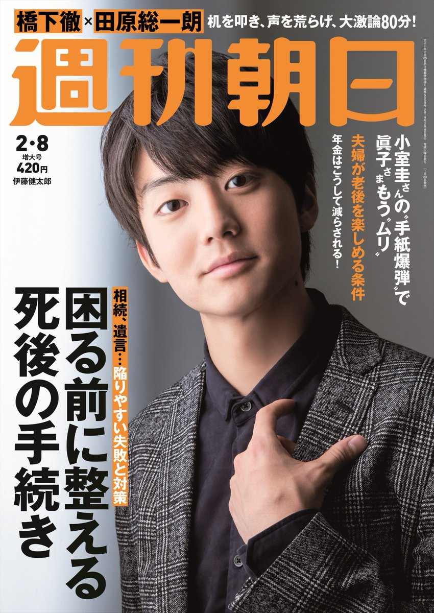 「週刊朝日」2月8日号発売中!表紙を飾るのは、#伊藤健太郎 さん。さわやかで礼儀正しく、自然体な彼の魅力を、表紙とグラビア3Pにインタビューを添えてお届けします。自分をリセットできる時間は?好きな女性のタイプは?理…