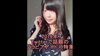 2019年 注目のセクシーグラビアアイドル3選 貝殻ビキニも!?