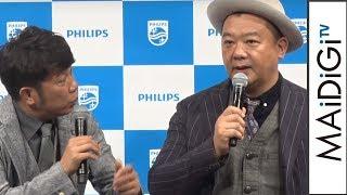 TKO木下、和田正人&吉木りさへの結婚祝いが豪華すぎる フィリップス「シェーバー S9000 プレステージ」発表会1