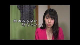 何かにつけて乳を見てくる劣化版シティーハンター冴羽䝤系男子に怒る美女 出演:鈴木ふみ奈