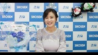 小島瑠璃子さん 2019年カレンダーイベント開催!!☆書泉チャンネル