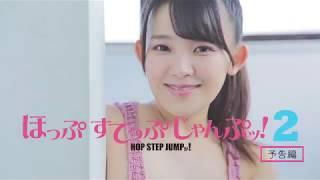 「ほっぷすてっぷじゃんぷッ!2」予告編