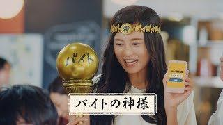 松本人志と一緒に小島瑠璃子もバイトの神様に!タウンワーク新CM、3パターンを一挙公開