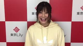橘花凛ちゃんからの「東京Lily会員1万人突破」お祝いコメント