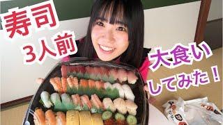 【大食い】アイドルが寿司3人前食べてみた