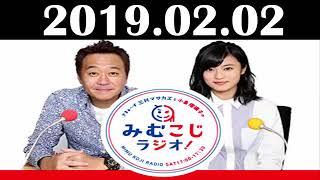 2019 02 02 さまぁ~ず三村マサカズと小島瑠璃子の「みむこじラジオ!」