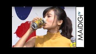 【動画】小島瑠璃子、「のどごし<生>」で乾杯!新CMキャラクターに「私も何かの日本一に」