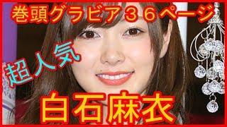 [芸能]乃木坂46・白石麻衣!発売!グラビア36ページ!