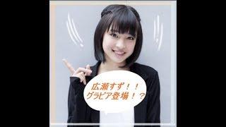 広瀬すず!!グラビア登場!?