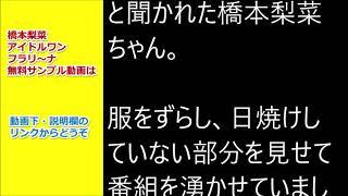 橋本梨菜のアイドルワン フラリ~ナからゴットタンまで今話題の検索ネタを調べてみた件