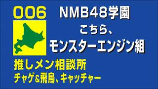 006. モンスターエンジン組・山田菜々&上西恵