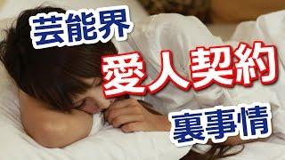 【暴露】芸能界グラビアアイドル枕事情【動画ぷらす】