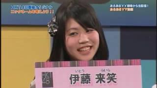 第38回2月4日月曜日 田中優香 伊藤 笑来