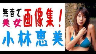 【無音で美女画像集!】小林恵美!・・・グラドルで一番スキだった! 小林恵美さん!!!