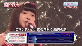 まねきケチャ松下玲緒菜 ロマンティック浮かれモード  2016.6