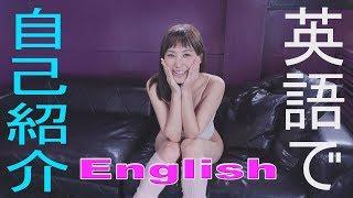 浜田由梨 英語で自己紹介 グラビア学園  Self-introduction in English Yuri Hamada