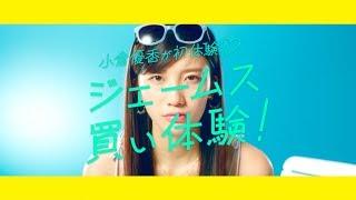【小倉優香が初体験♡ ジェームス買い体験!】フロアマット篇 車種別専用立体マット