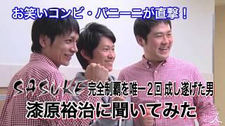 『SASUKE』完全制覇を唯一2回成し遂げた男・漆原裕治に聞いてみた【TBS】