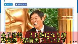 金子智美 28歳になり結婚意識「結構焦っていますね」