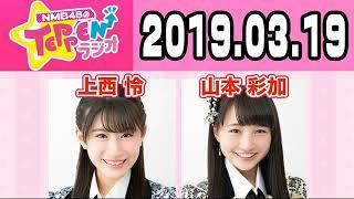 2019.03.19 NMB48のTEPPENラジオ 【上西怜・山本彩加】