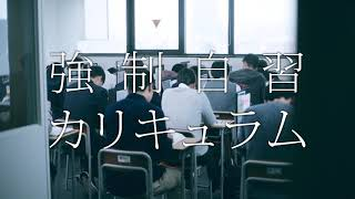 増田塾CM【強制自習】
