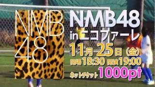 2011.11.25 『NMB48 in ニコファーレ 』イベントのお知らせ