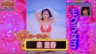 うわっ!ダマされた大賞2017 変態おじさん 泉里香