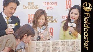 筧美和子、10億円を前に「クンクン」匂いを嗅ぐ『年末ジャンボ宝くじ』発売記念イベント
