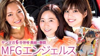 『頭文字D』のしげの秀一最新作『MFゴースト』からMFGエンジェルスが飛び出した!!