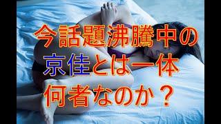 グラビアアイドルランキング 第10位 京佳 part6