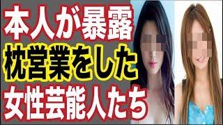 【衝撃スキャンダル】枕営業を暴露した女性芸能人一覧!あの芸能人タレント,熱愛グラビアアイドル,SKE48のメンバーも…【世界の果てまで芸能裏情報チャンネル!】