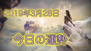タロット 2019年3月28日 今日の運勢 【miyu】