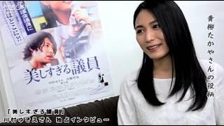 川村ゆきえさん 独占インタビュー「美しすぎる議員」