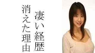 相澤仁美の経歴から干された理由から現在までが衝撃的過ぎた!!!