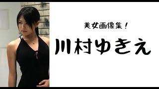 【川村ゆきえ!】小樽で採れた美女! 川村ゆきえ!!!美女画像集!