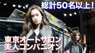 【TAS2019】東京オートサロン・キャンギャルダイジェスト速報