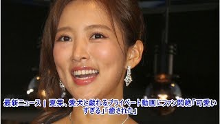 最新ニュース | 夏菜、愛犬と戯れるプライベート動画にファン悶絶「可愛いすぎる」「癒された」
