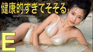 【リクエストオカズ】小島瑠璃子セクシーネタまとめ(Ruriko Kojima sexy Album)