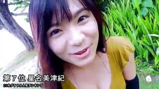20代 グラビアアイドル 人気 ランキング TOP10   YouTube 360p