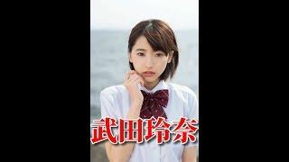 【武田玲奈】~電影少女 -VIDEO GIRL MAI 2019-
