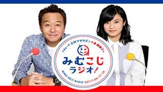 さまぁ~ず三村マサカズと小島瑠璃子の「みむこじラジオ!」 2019/4/13