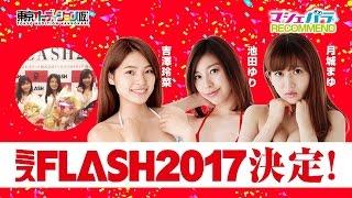 東京オーディション仮リコメンドアーティスト ミスFLASH2017 吉澤玲菜 池田ゆり 月城まゆ