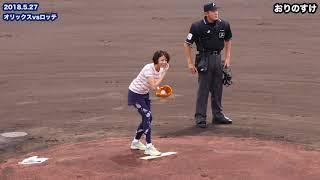 【中村静香】2018.5.27 始球式