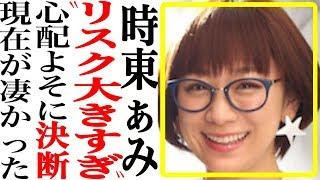 """時東ぁみの現在が想像以上に凄かった…!ファンも心配した""""あるリスク""""とは…【あの人は今】"""