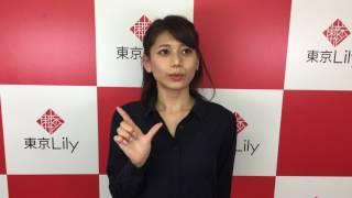 【インタビュー動画】 菊池梨沙「21歳現役大学生!!」