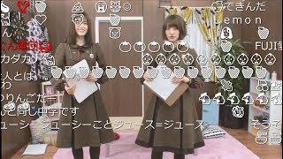 2018/03/28「生ドル」【Juice=Juice  まねきケチャ】(コメントあり)