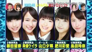 【HD】スター姫さがし太郎 #47 NMB48じゃんけん強化プロジェクト